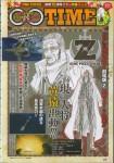 One Piece Movie Z (Movie 12) 5dcd7c204151266